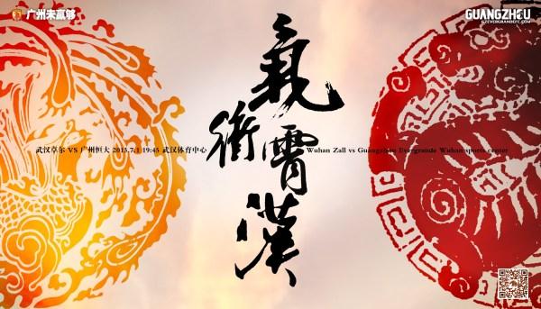 日媒发海报激励柏太阳神 豪言十倍复仇广州恒大