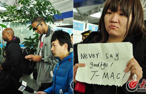 麦蒂挥别青岛 女球迷泪洒机场