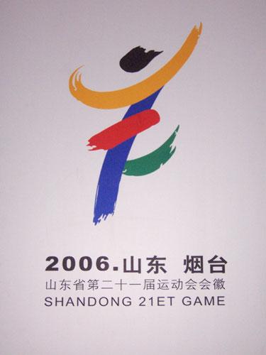 """省运会会徽以汉字""""二十一""""作为设计"""