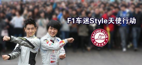 参与F1车迷Style天使行动 赢取赛车精美礼品