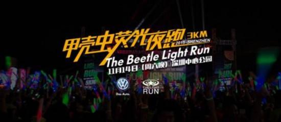 大众进口汽车甲壳虫将携手国内最大规模荧光跑赛事(the light run)11