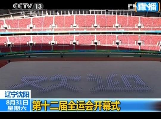 第十二届全运会开幕式:开幕式表演