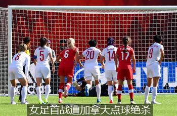 加拿大1-0中国 比赛集锦