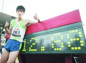 刘翔10大经典比赛 12秒88成永恒